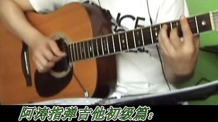 老男孩吉他教学视频