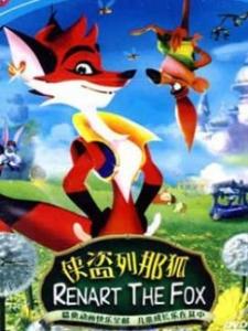 侠盗列那狐