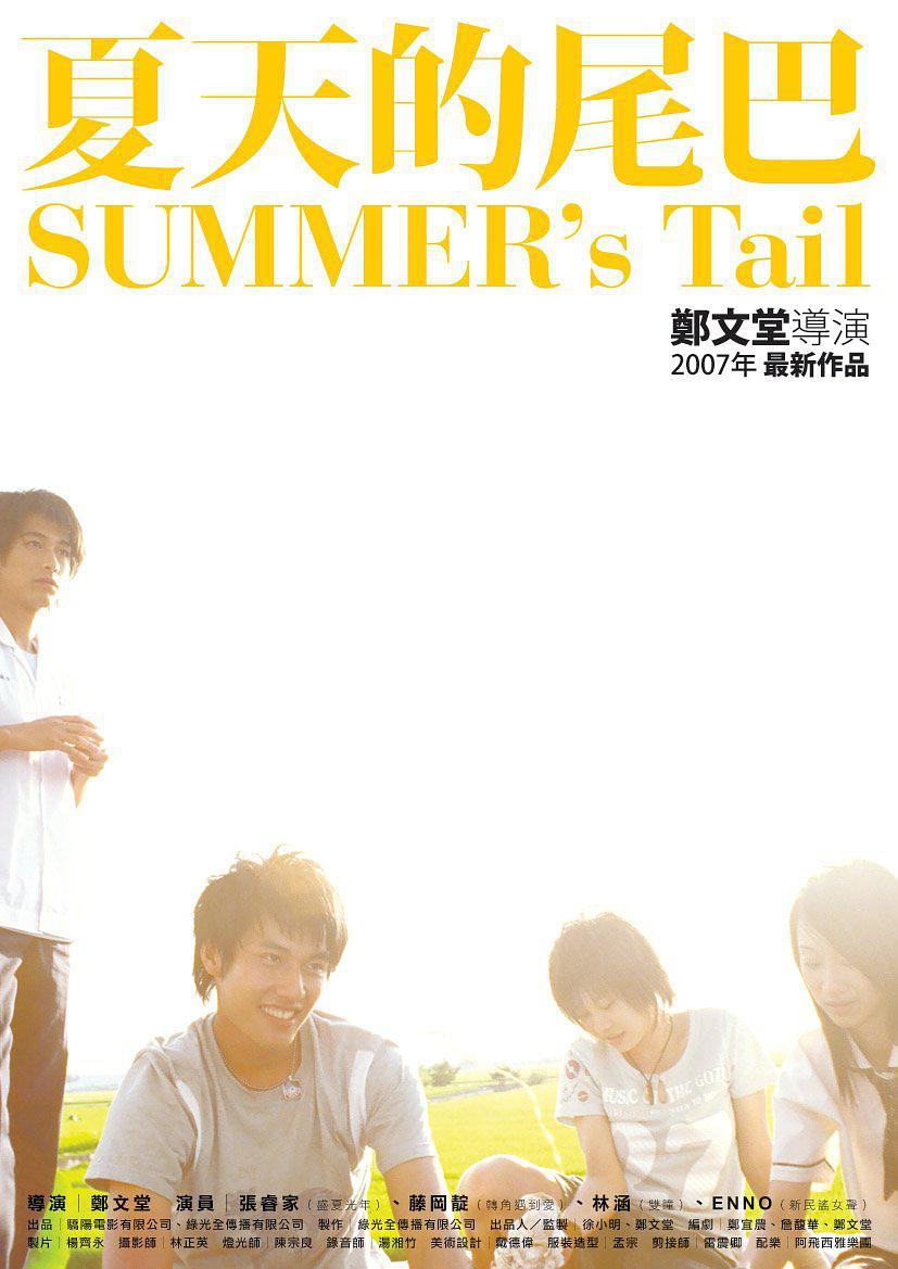 夏天的尾巴 台湾版