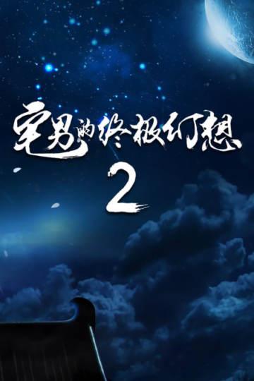 宅男的终极幻想2