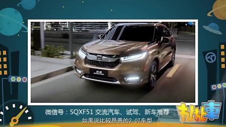 新车试驾视频 比途观L更便宜 冠道新车型只要22万起