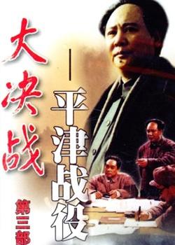 辽沈战役电影简介_大决战3(平津战役(上))-电影-高清在线观看-百度视频