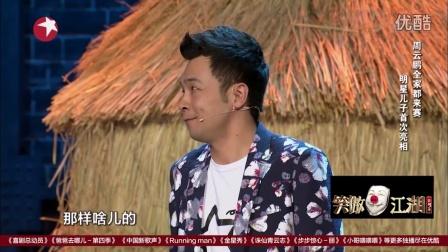 周云鹏笑傲江湖总决赛