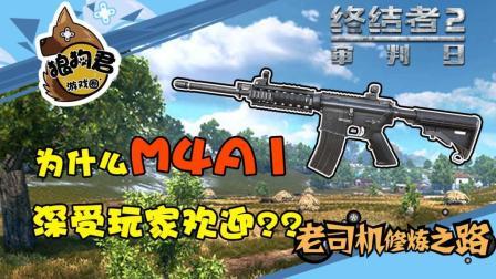 《终结者2》解密! 为什么M4A1深受玩家欢迎? ?