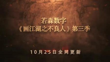 画江湖之不良人第三季预告