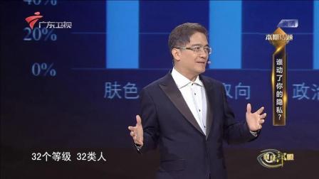 财经郎眼郎咸平: 谁动了你的隐私? 大数据时代信息安全隐患