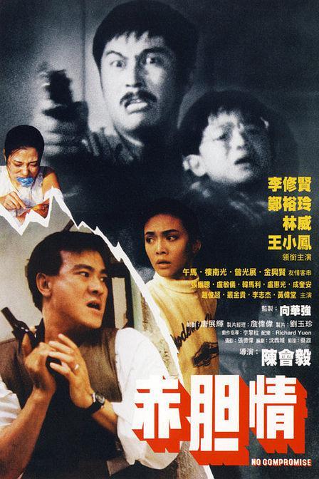 赤胆情 1988版
