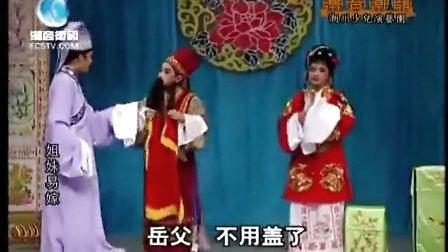 〖少儿潮剧团精彩潮剧:《姐妹易嫁》全剧共8段——08〗