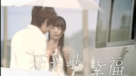 还记得当年超火的台湾偶像剧《下一站幸福》插曲我爱他吗