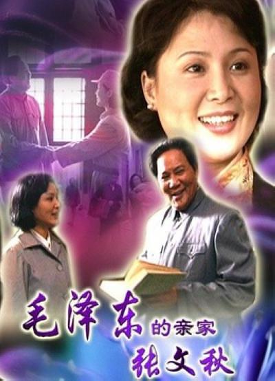 毛泽东的亲家张文秋