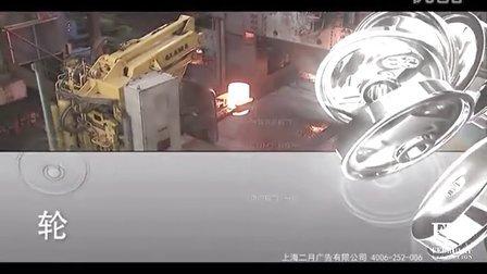 上海二月广告有限公司作品-马钢50周年宣传片