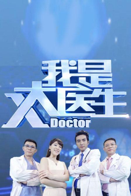 《我是大医生[2021]》