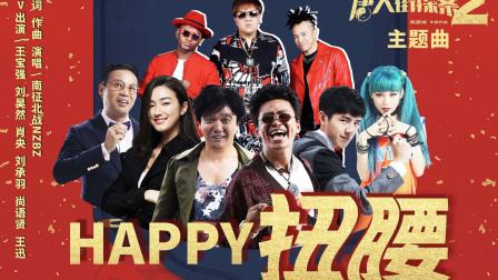 唐人街探案2主题曲《Happy扭腰》,热闹很有节奏感