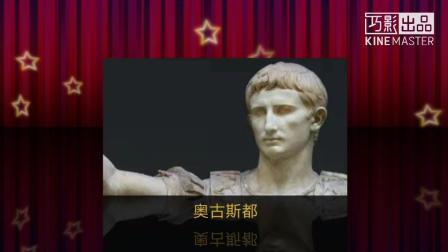 十分钟世界史之罗马帝国