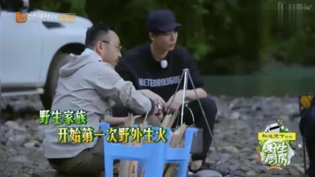 """野生厨房:""""野生兄弟团""""野外生火遇到难题,陈赫李诞决定这样做"""