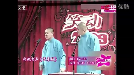 《写春联》曹云金刘云天相声大全(1)