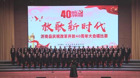 放歌新时代沂南县庆祝改革开放40周年大合唱歌唱祖国
