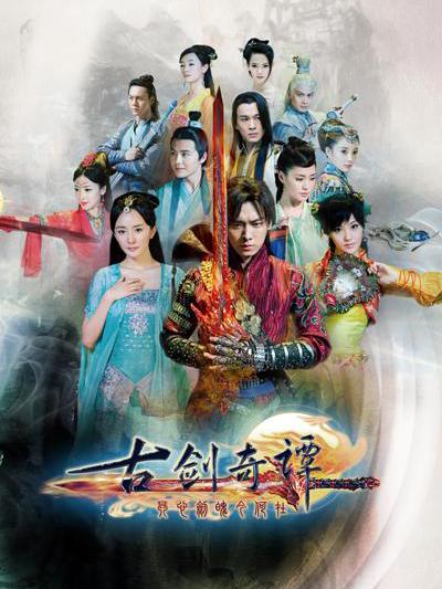 古剑奇谭 DVD版
