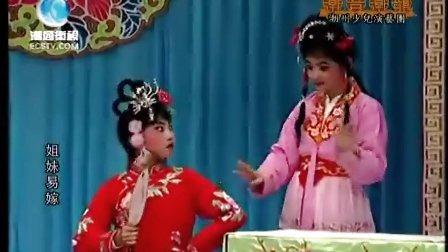 〖少儿潮剧团精彩潮剧:《姐妹易嫁》全剧共8段——03 〗