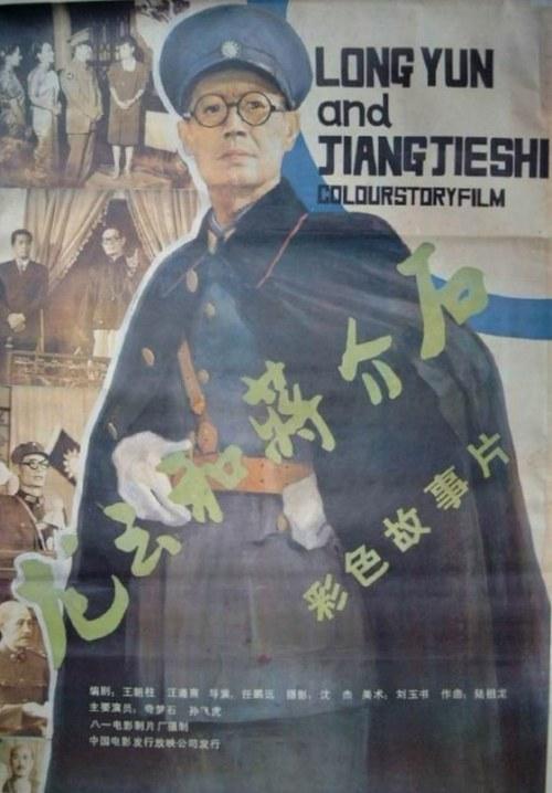龙云和蒋介石
