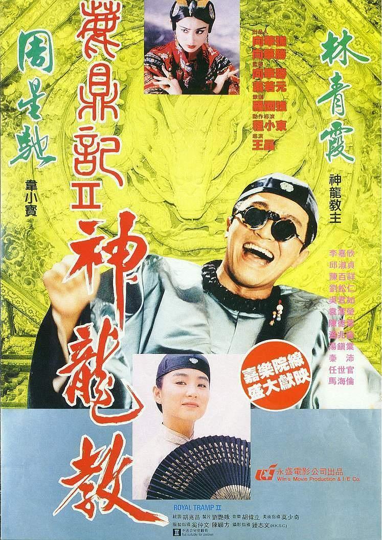 鹿鼎记2(神龙教)