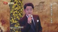 王祖蓝红鼻子造型化身喜剧之王 跨界歌王 160827