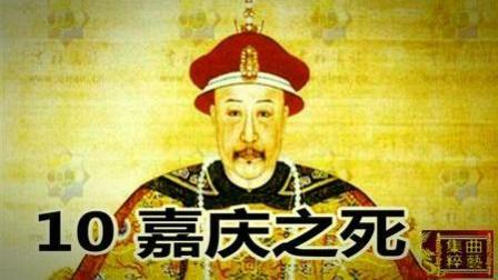 百家讲坛喻大华评说《嘉庆王朝——嘉庆之死》