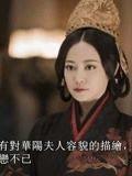 《皓镧传》里深受宠爱的华阳夫人,无儿无女,为何成了大秦太后?