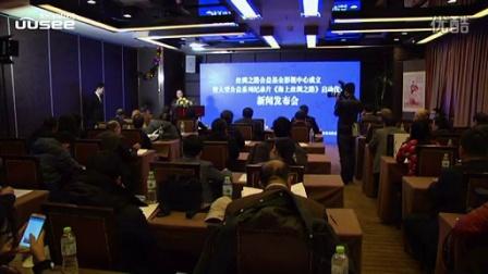 纪录片《海上丝绸之路》在京启航