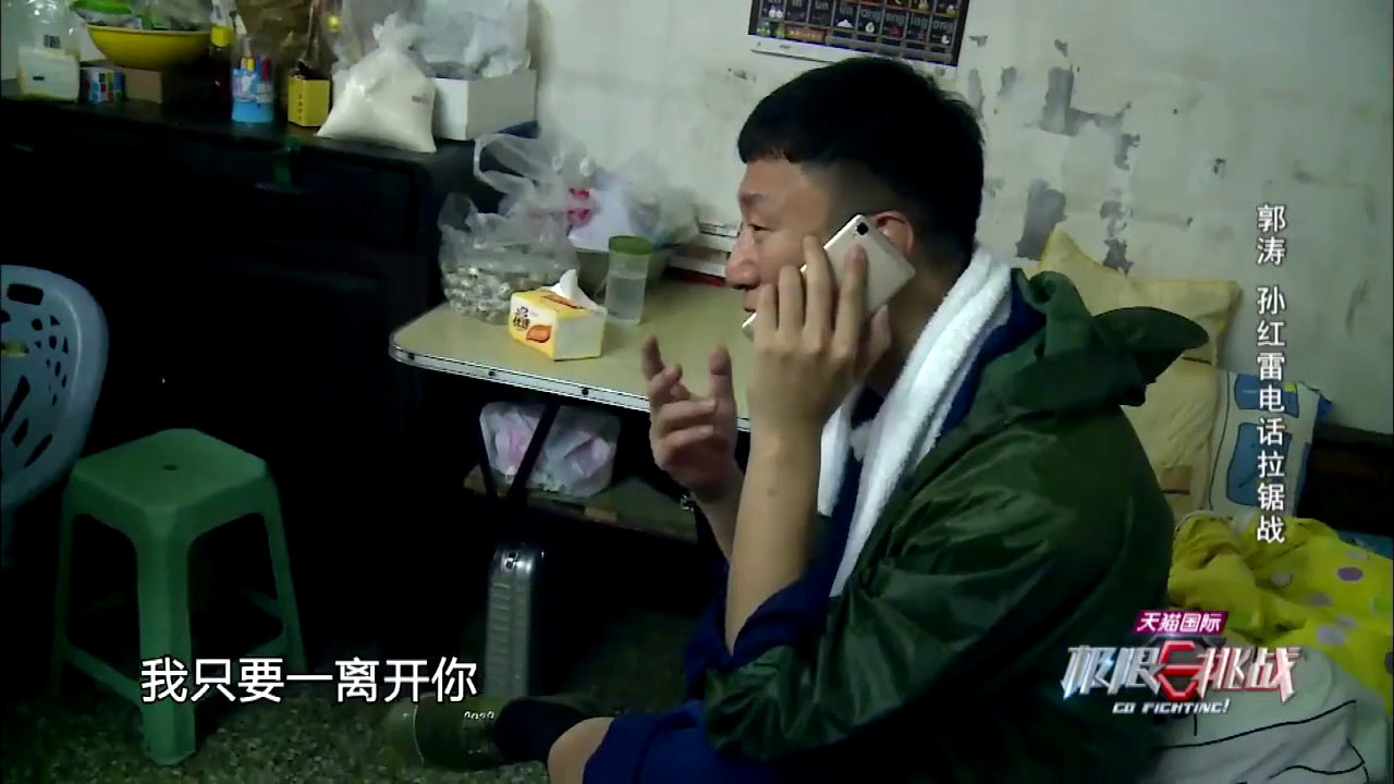 《极限挑战 第一季》-20150712期精彩看点 孙红雷使计抢箱子 单纯郭涛惨被坑