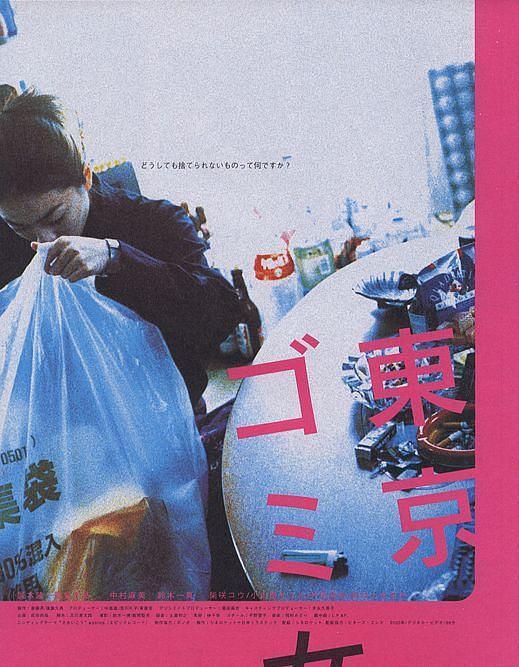 东京垃圾女郎