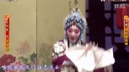穆桂英挂帅李胜素京剧猛听得金鼓响画角声震