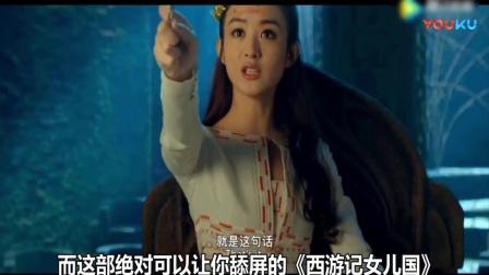 《西游记女儿国》勇敢去爱特辑最纯初恋笑中带泪原版