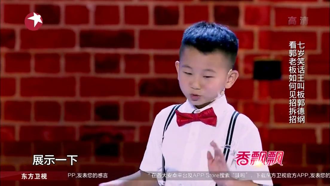 《笑傲江湖 第二季》-20151011期精彩看点 七岁笑话王报菜名 妙语叫板郭德纲