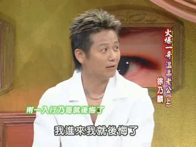 《康熙来了 2004》-20040818期精彩看点 徐乃麟入行唱歌很后悔 生活靠借贷