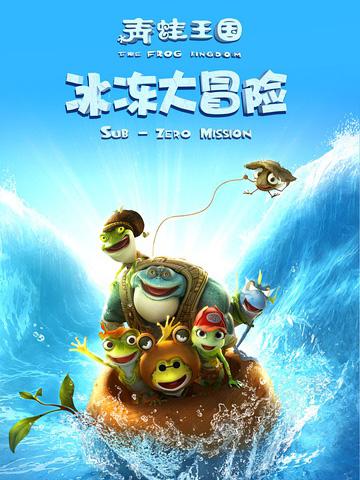 青蛙王国(冰冻大冒险)