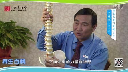 什么是腰椎间盘突出症的自我疗法-王建军-慢病