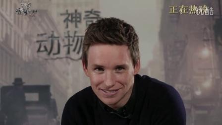 《神奇动物在哪里》主演埃迪?雷德梅恩祝贺中国内地票房问候视频