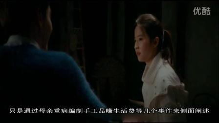 《致青春2原来你还在这里》吴亦凡吻戏刘亦菲全靠啃啊