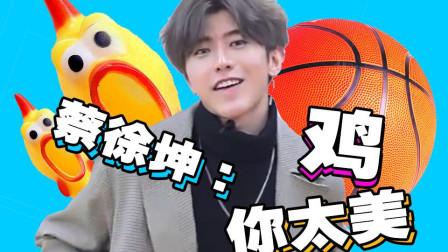 蔡徐坤:鸡你太美
