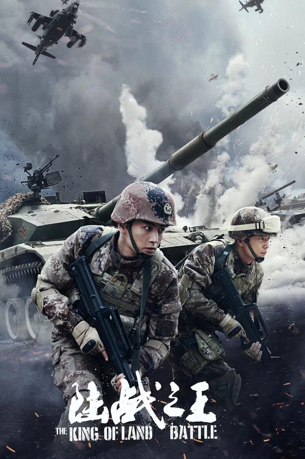 陆战之王 普通话