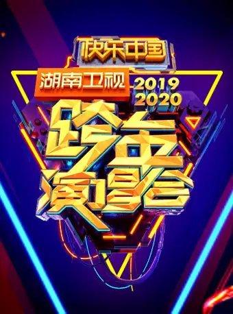 湖南卫视跨年演唱会[2020]