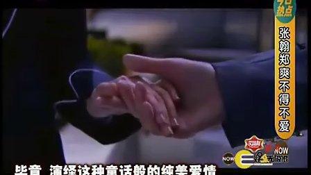 张翰郑爽不得不爱