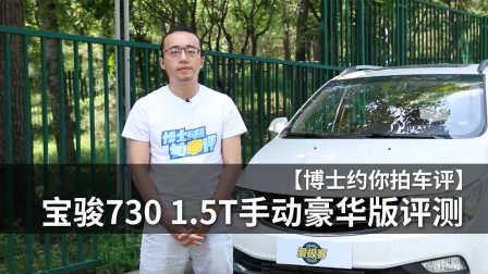 【博士约你拍车评】宝骏730 1.5T手动豪华版评测