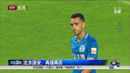 北京国安:再接再厉 天天体育 170517