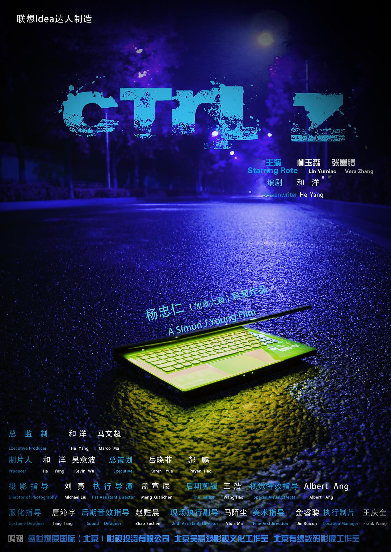 Ctrl Z 内地版