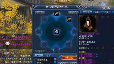 游戏倩女幽魂OL【在在】最牛129魅者传家宝诞生.倩女OL网络游戏直播打造装备