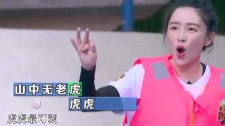 高能少年团:张一山词语接龙,气到阚清子,太逗了!
