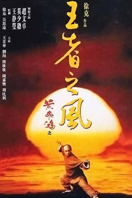 黄飞鸿4(王者之风)