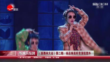 《新舞林大会》第二期:杨丞琳吴昕竞演现意外